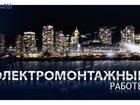 Увидеть фото Электрика (услуги) Электромонтажные работы 33390360 в Кемерово