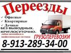 Свежее фотографию Транспорт, грузоперевозки Агентство квартирных переезд в Кемерово 33481181 в Кемерово