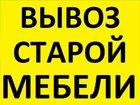 Свежее фото Транспорт, грузоперевозки Вывезем старую мебель на свалку в Кемерово 33507955 в Кемерово