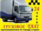Свежее изображение Транспорт, грузоперевозки Квартирные дачные переезды, 33642511 в Кемерово