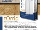 Фотография в   Алюминиевые радиаторы серии tOrrid, произведенные в Кемерово 0