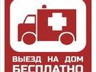 Новое фотографию  Компьютерная Помощь у Вас дома 34747803 в Кемерово