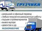 Смотреть фото  Грузчики, перевозки, переезды, вывоз мусора, разнорабочие 35088256 в Кемерово