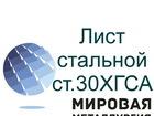 Уникальное foto Строительные материалы Лист стальной ст, 30ХГСА купить 35609816 в Кемерово