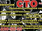 Уникальное изображение  СТО AvtoProfi 8-983-220-50-50 38135772 в Кемерово