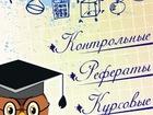 Новое изображение  Контрольные, курсовые, рефераты, дипломы! 38416951 в Кемерово