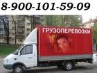 Свежее изображение Транспортные грузоперевозки Газели грузчики круглосуточно, 45069340 в Кемерово