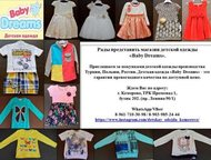 Продам детскую одежду от 0 до 8 лет Наш магазин «BabyDreams» представляет Вам де