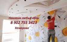 Мастер-универсал (отделка и ремонт квартир и офисов)