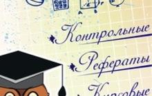 Контрольные, курсовые, рефераты, дипломы