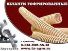Увидеть foto  Рукав гофрированный пищевой 34698234 в Керчь