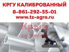 Фото в   Калиброванный круг для производства шпонок в Керчь 128