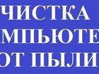 Фото в   Чистка компьютера от пыли в Киеве на дому в Киеве 200