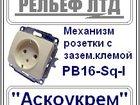 Фото в Электрика Электрика (оборудование) Продаем розетки отечественного производителя в Киеве 37