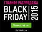 Фотография в Прочее,  разное Разное Black Friday или Черная пятница 27-го ноября в Киеве 100