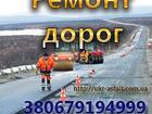 Смотреть foto Ремонт, отделка Ремонт дорог Киев, Киевская область 35561658 в Киеве