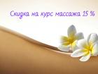 Новое изображение  Акция! Скидка на курс массажа в дневное время Троещина Оболонь Дарница 35869821 в Киеве
