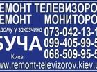 Фото в   Ремонт кинескопных, плазменных, и жидкокристаллических в Киеве 400
