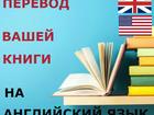 Скачать бесплатно фото Переводы Перевести книгу на английский язык 39558926 в Киеве