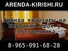 Скачать бесплатно изображение Аренда жилья Лучшие квартиры посуточно г Кириши! 34680445 в Киришах
