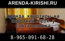 Лучшие квартиры посуточно г Кириши