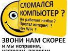 Изображение в Компьютеры Ремонт компьютеров, ноутбуков, планшетов Выезд на дом. 8 913 400 5247 ремонт компьютеров в Кирове 500
