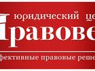 Увидеть фотографию Юридические услуги Вопрос юристу! 34992000 в Кирове