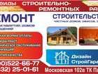 Увидеть изображение Ремонт, отделка Ремонт и укладка всех типов напольных покрытий 38212029 в Кирове