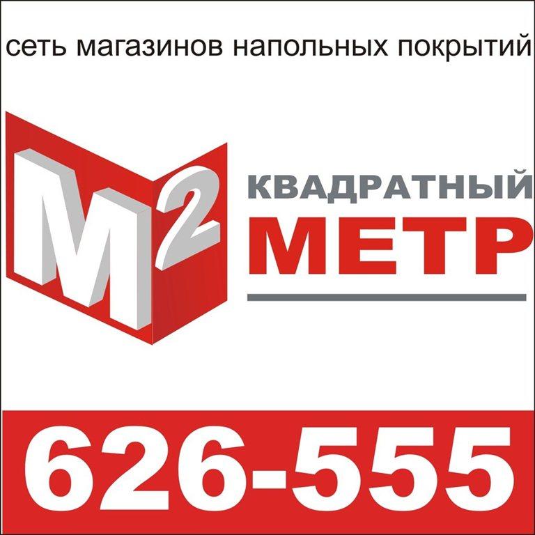 Магазин Метр Кирова