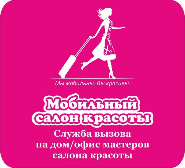 Мобильный салон красоты москва