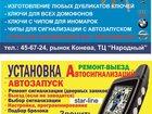 Увидеть фото Автосервис, ремонт Ремонт Автосигнализаций,брелоков,выезд! 32311469 в Кирове