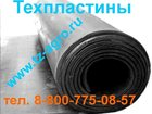 Увидеть фото  Техпластина мбс м 32662471 в Кирове