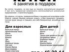 Просмотреть foto Билеты Купон на 8+4 бесплатных занятия в спортивно-танцевальном клубе Ювента 33363781 в Кирове
