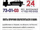 Фото в   Эвакуация транспортных средств до 2, 5 т, в Кирове 0