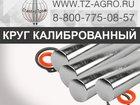 Просмотреть фотографию  Сталь полосовая производитель 34601469 в Кирове