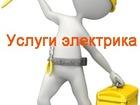 Скачать изображение Электрика (услуги) Электрик услуги, электромонтаж под ключ и частично 36771352 в Кирове