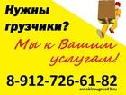 Просмотреть изображение Разное ГРУЗЧИКИ, ГАЗЕЛИ, ПЕРЕЕЗДЫ 67954515 в Кирове