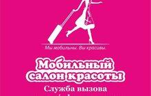 Мобильный салон красоты в Кирове