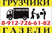 Услуги грузчиков, грузоперевозки
