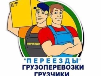 Новое фото Грузчики УСЛУГИ ГРУЗЧИКОВ, ГРУЗОПЕРЕВОЗКИ 68352877 в Кирове