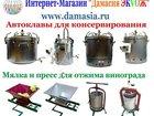 Свежее фотографию  Газовый автоклав 32399942 в Климовске