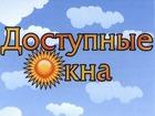 Фотография в   Профессионально и качественно выполняем монтаж в Климовске 1000