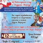 В гости к Деду Морозу приглашаем