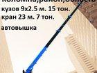 Фото в Строительство и ремонт Строительные материалы Для вашего груза и высотных работ предлагаем в Коломне 1500