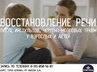 Свежее фото Медицинские услуги Восстановление речи после инсультов, черепно-мозговых травм у взрослых и детей 38665673 в Коломне