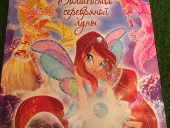 Винкс большого формата за 400руб, ; книга большой подарок девочкам-очень яркая и красочная энциклопедия для девочек- за 500руб,  Книга собрание лучших сказок мира- в Колпино