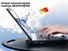 Смотреть foto Ремонт компьютеров, ноутбуков, планшетов Скорая компьютерная помощь с выездом на дом 33130027 в Комсомольске-на-Амуре