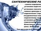 Скачать бесплатно foto Сантехника (услуги) Качественные услуги сантехнических работ 39902729 в Комсомольске-на-Амуре