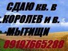 Уникальное фотографию Агентства недвижимости Аренда 3-ком, кв, в г, Мытищи, ул, Карла-Маркса, 32903528 в Королеве