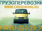 Свежее изображение Услуги детективов Заказ газели для переезда, Грузоперевозки Королев, Грузовое такси 34409780 в Королеве